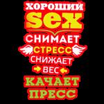 Хороший секс снимает