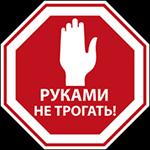 Почему руками нельзя трогать лицо
